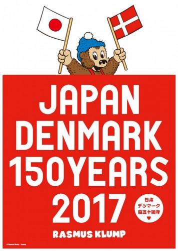 日本・デンマーク国交150周年 ラスムス クルンプ