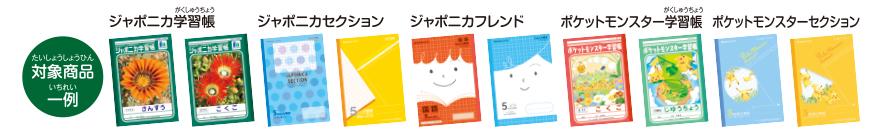ジャポニカ学習帳・ポケモン学習帳キャンペーン対象商品