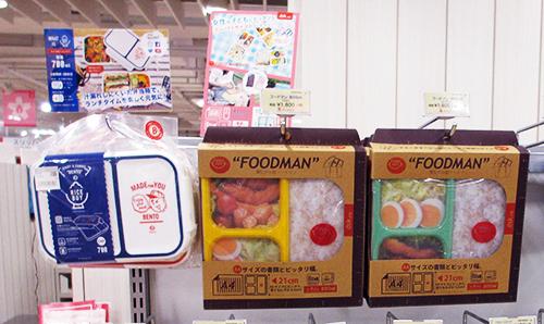横置きできるお弁当箱[フードマン]by京王アートマン聖蹟桜ヶ丘