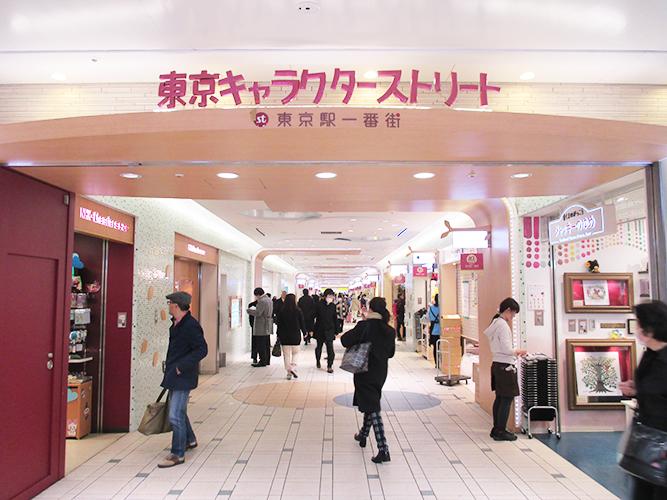 東京駅一番街_キャラクターストリート