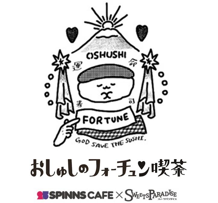 「おしゅしのフォーチュン喫茶」キービジュアル