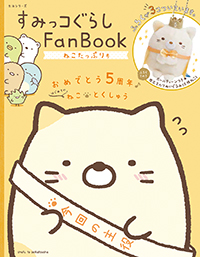 「すみっコぐらし Fan Book ねこたっぷり号」[主婦と生活社]