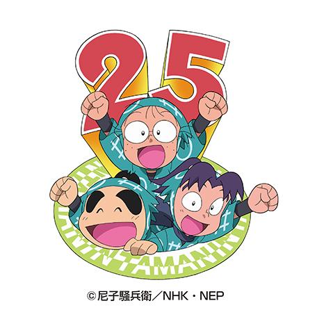 忍たま乱太郎25周年