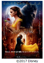 映画『美女と野獣』ポスター[『美女と野獣』の世界展 at GINZA MITSUKOSHI]