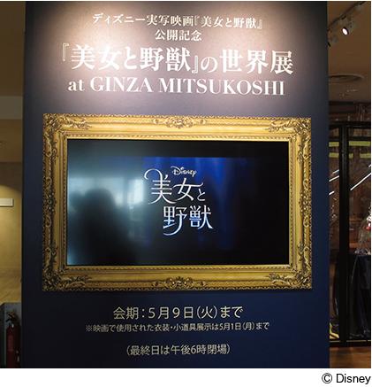 エントランス[『美女と野獣』の世界展 at GINZA MITSUKOSHI]
