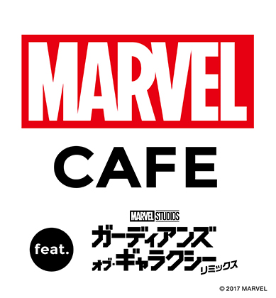 MARVEL CAFE feat.ガーディアンズ・オブ・ギャラクシー:リミックス[マーベル展 時代が創造したヒーローの世界]