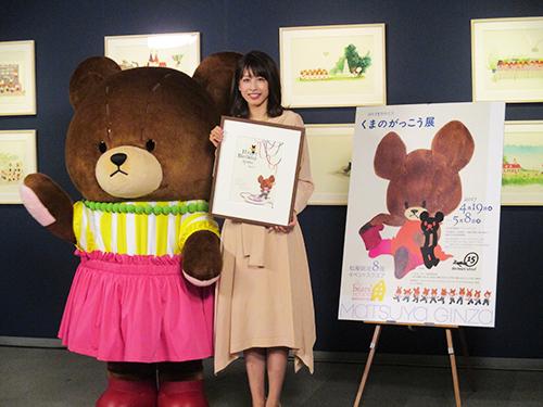 くまのがっこう展_加藤綾子さんとジャッキー