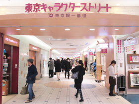 東京駅キャラクターストリート