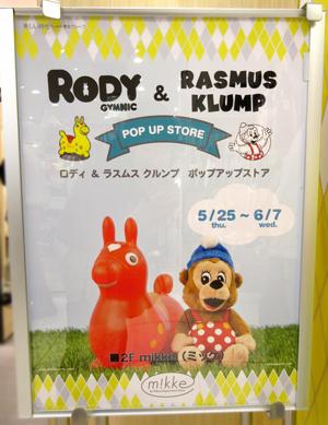 ロディ&ラスムスクルンプ_ポップアップストア_ポスター