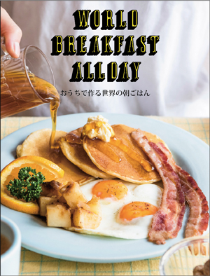 おうちで作る世界の朝ごはん