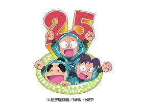 忍たま乱太郎アニメ25周年