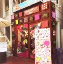 「DECOチョコStore渋谷スペイン坂」