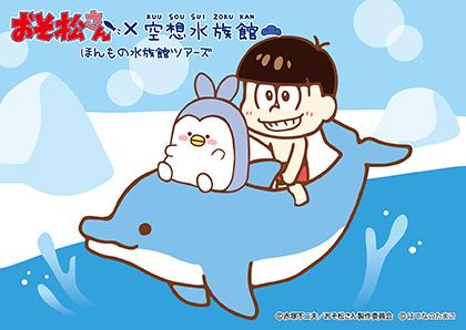 おそ松 × うさペン × イルカ