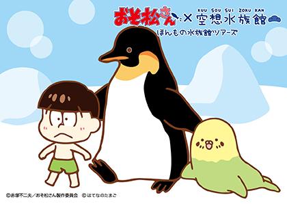 チョロ松 × オットセインコ × ペンギン