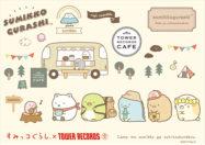 「すみっコぐらし × TOWER RECORDS CAFE カフェ」メインアート