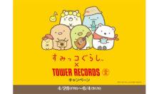 すみっコぐらし×TOWER RECORDS メインビジュアル