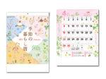 新日本カレンダー_2018年版
