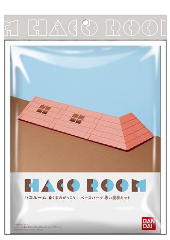 HACOROOM_箱12_赤い屋根キット