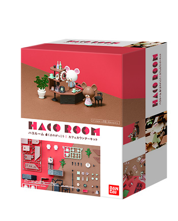 HACOROOM_箱5_カフェカウンターキット
