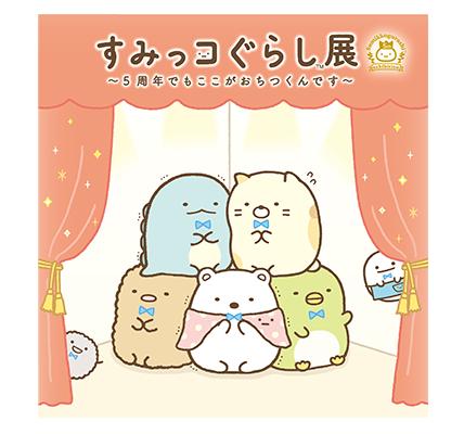 すみっコぐらし展(西武池袋本店)
