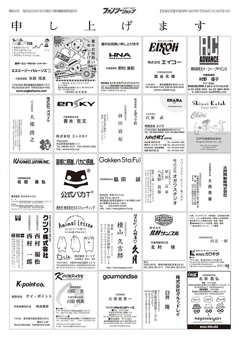 ファンシーショップ暑中名刺広告_P12