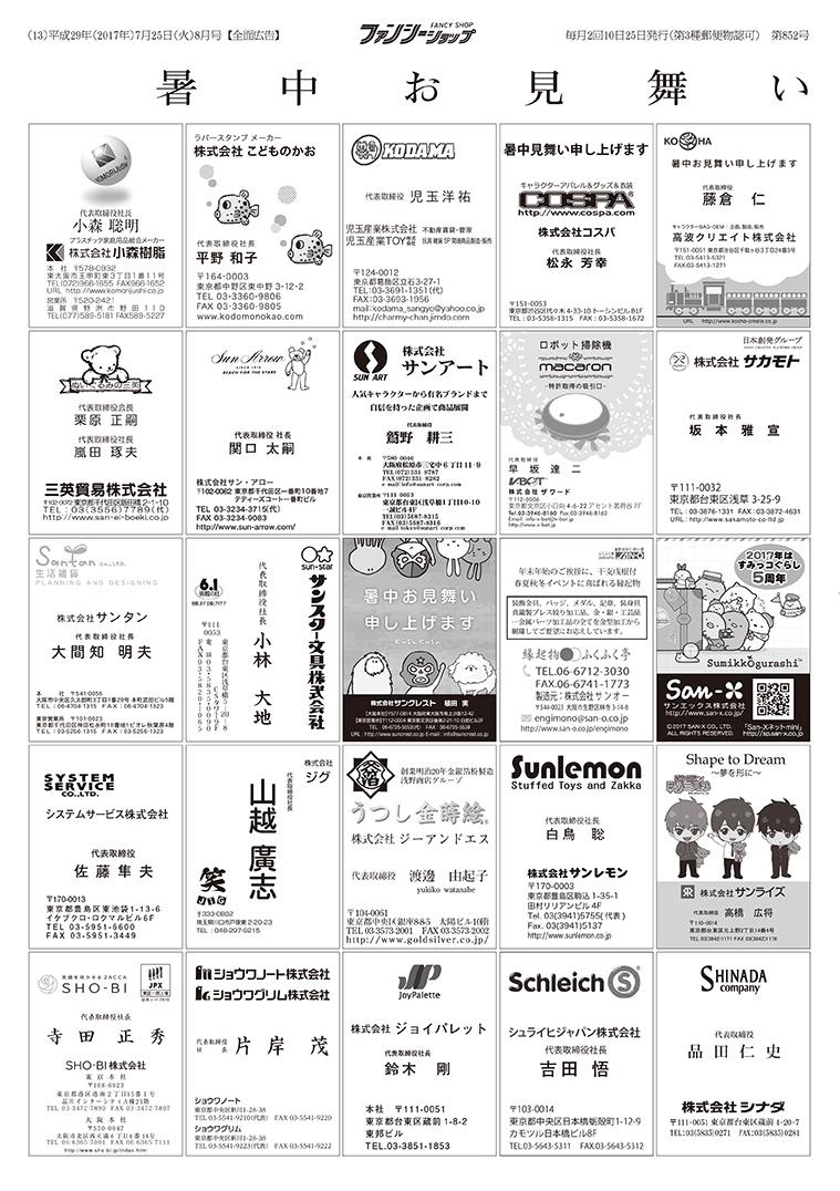 ファンシーショップ暑中名刺広告_P13