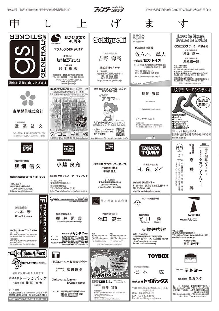 ファンシーショップ暑中名刺広告_P14