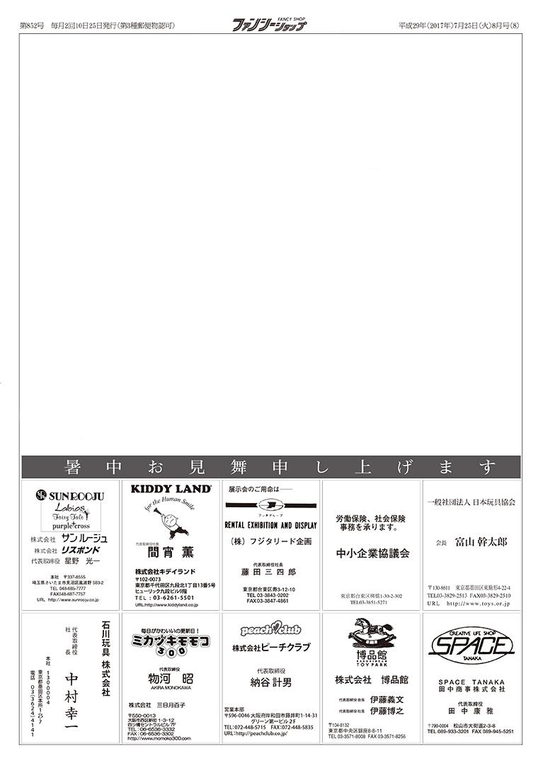 ファンシーショップ暑中名刺広告_P8