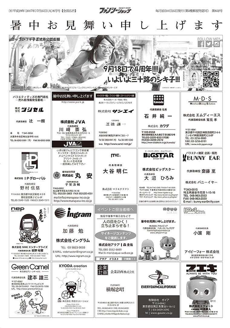 ファンシーショップ暑中名刺広告_P9