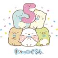 祝・デビュー5周年! 「すみっコぐらし」特集