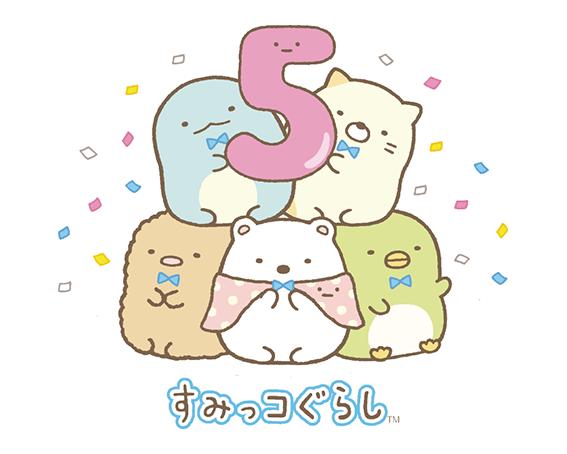 すみっコぐらし5周年アート