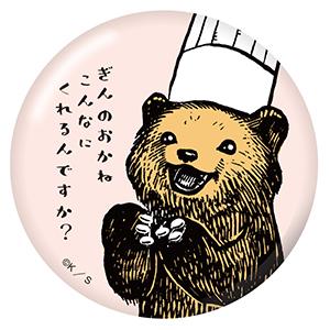 「こぐまのケーキ屋さん」缶バッジ(グレイ・パーカー・サービス)