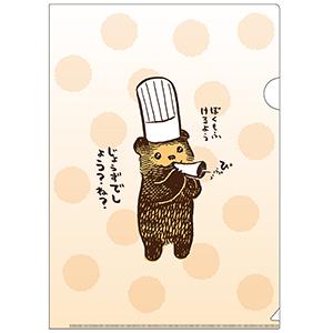 「こぐまのケーキ屋さん」クリアファイル(グレイ・パーカー・サービス)