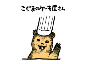 こぐまのケーキ屋さんアイキャッチ