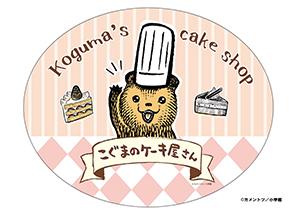 キデイランドのこぐまのケーキ屋さんフェア