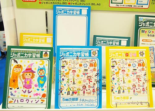 Myジャポニカ学習帳_使用例