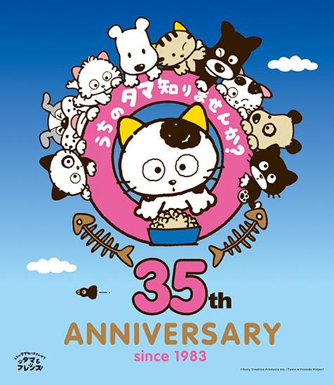 タマ&フレンズ 35周年