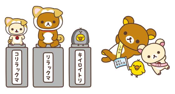 リラックマ渋谷区観光大使デザイン