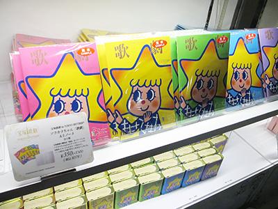 宝塚歌劇スカイツリーグッズ