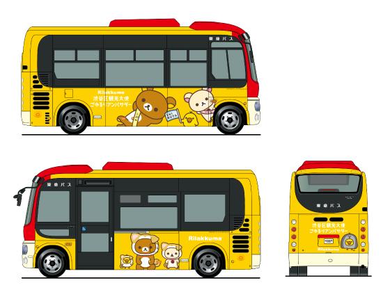 リラックマハチ公バス