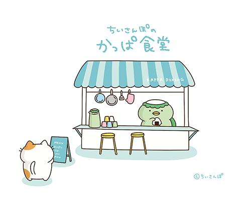 かっぱ食堂_メイン画像