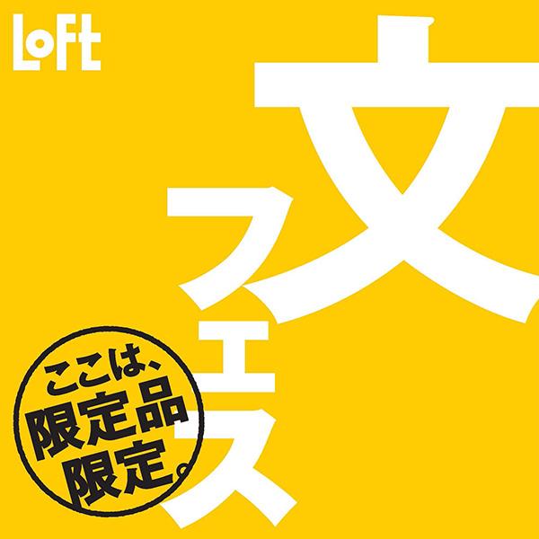ロフト_文フェス