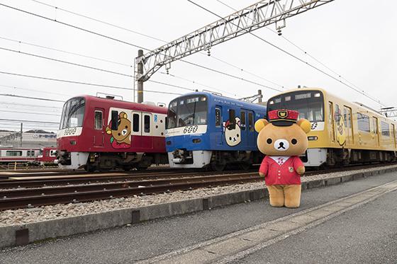 リラックマ京急カフェのラッピング電車