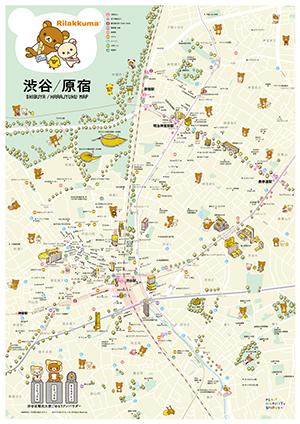 リラックマオリジナル渋谷区観光マップ