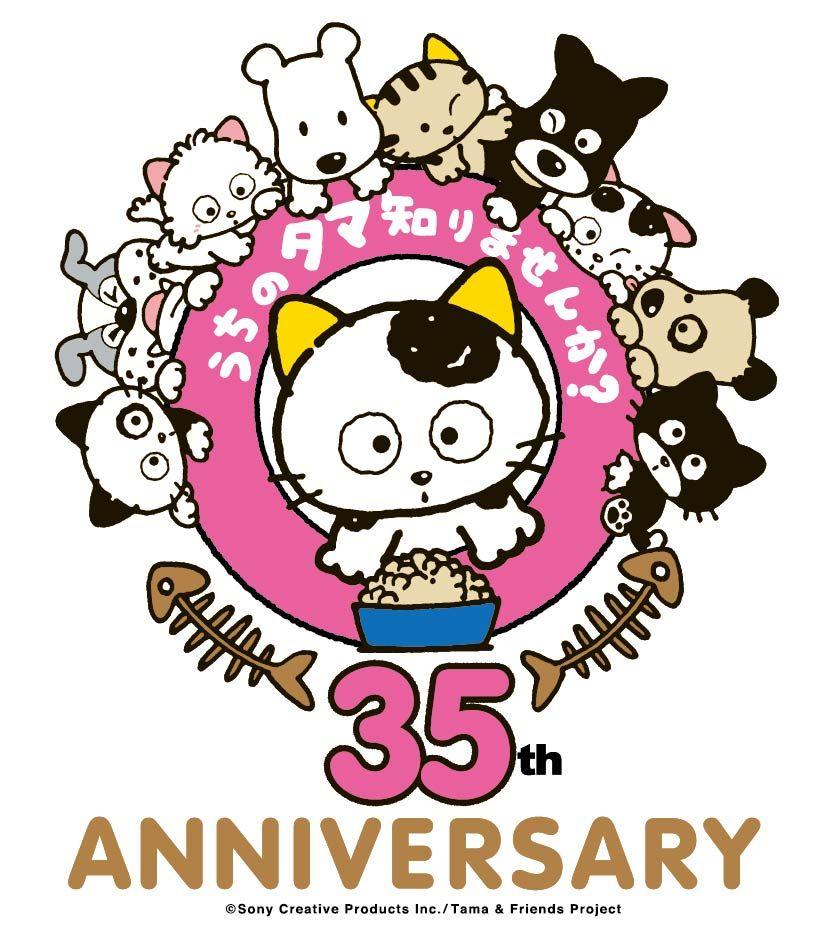 小田急百貨店_うちのタマ知りませんか?