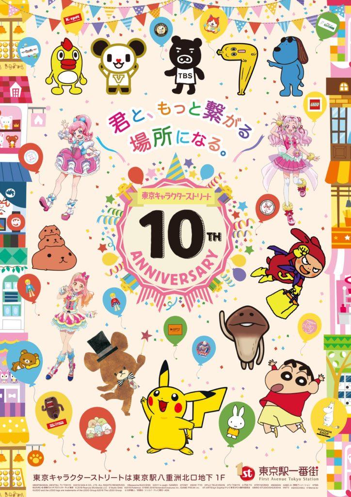 東京キャラクターストリート10th