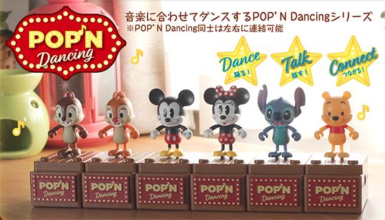 POP'N Dancing(ポップンダンシング)