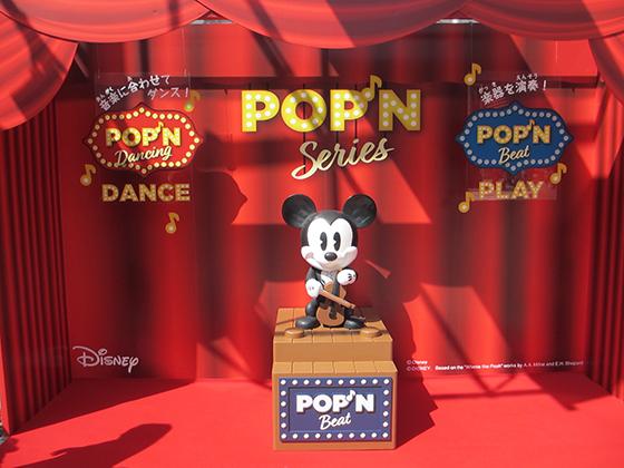 POP'Nシリーズ発売記念イベントを撮影スポット