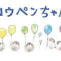 2018年上半期のヒットキャラクター「コウペンちゃん」特集 Vol.1