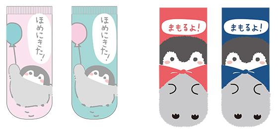 婦人用靴下(岡本)